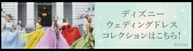 ee15c436ae344 ディズニーウェディングドレスコレクション登場!