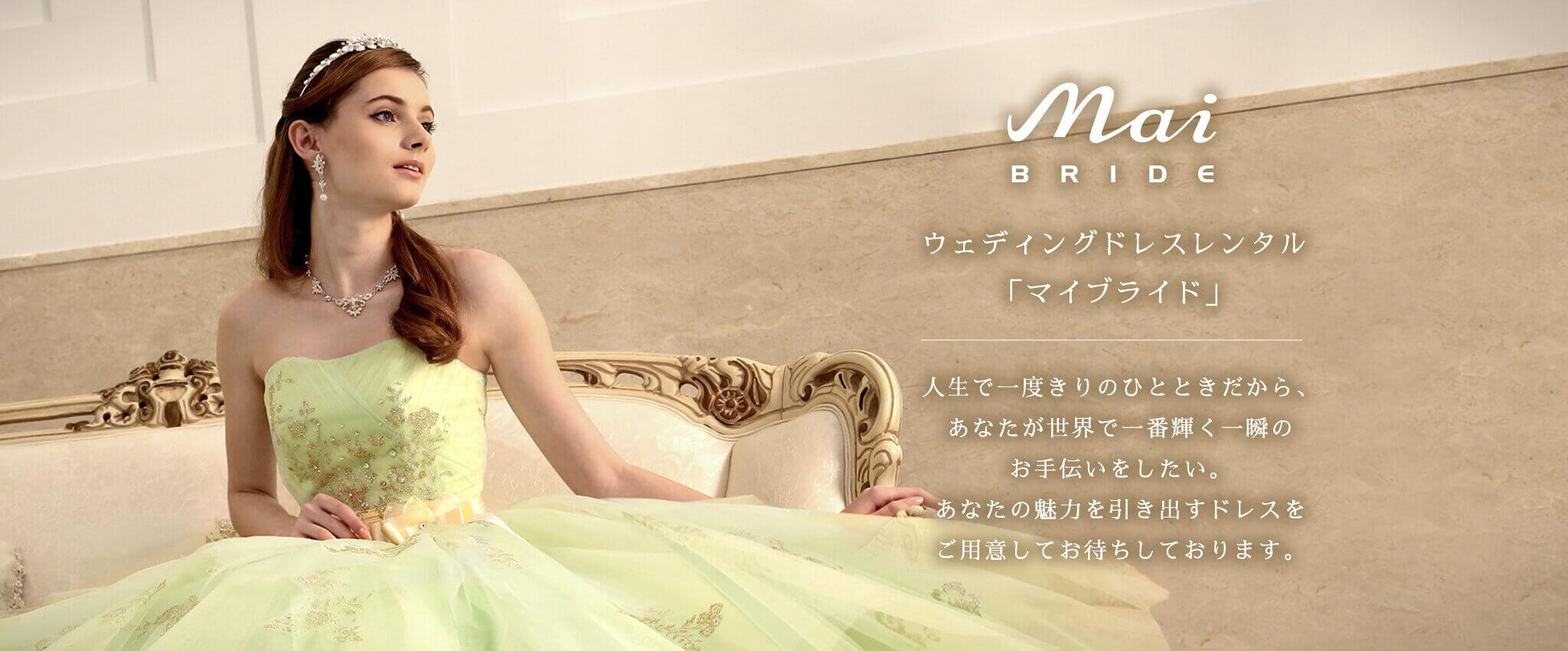 ece45f7b8f6b6 ウエディングドレスレンタル「Mai BRIDE」 ...